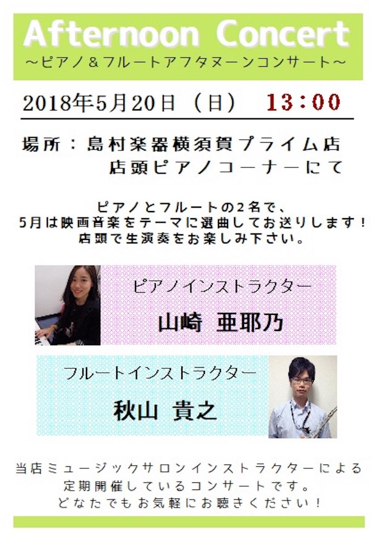 f:id:shima_c_yokosuka:20180505165556j:image
