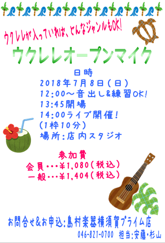 f:id:shima_c_yokosuka:20180518173458p:plain