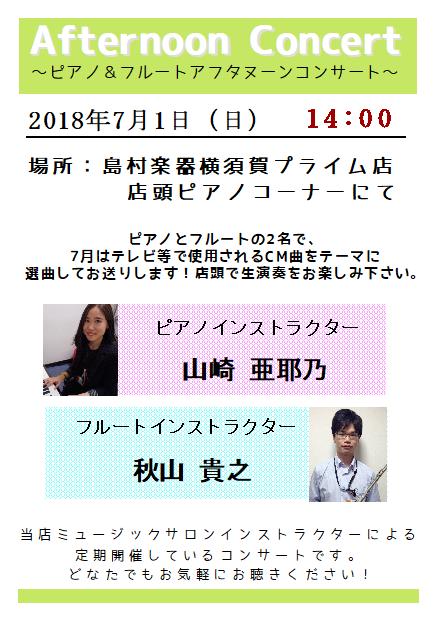 f:id:shima_c_yokosuka:20180621131614p:plain