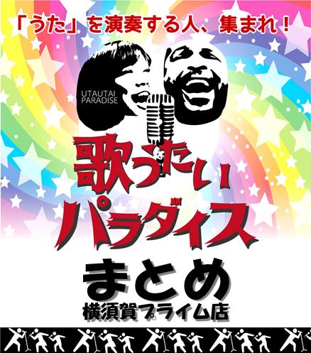 f:id:shima_c_yokosuka:20180715180127p:plain