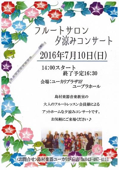 f:id:shima_c_yukari:20160619083732j:plain