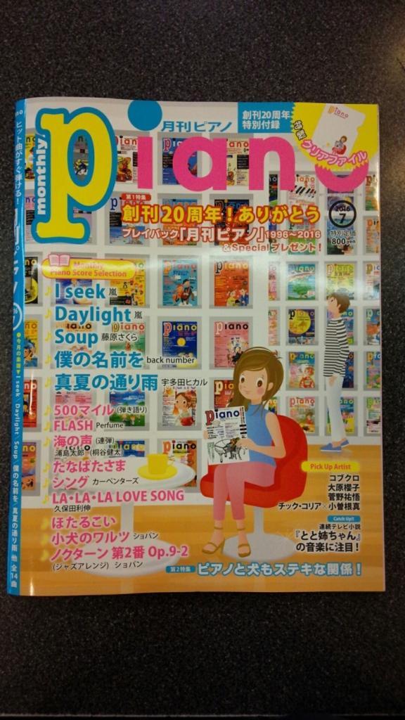 f:id:shima_c_yukari:20160707142717j:plain