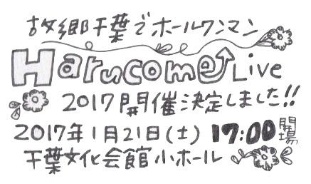 f:id:shima_c_yukari:20161028200508j:plain