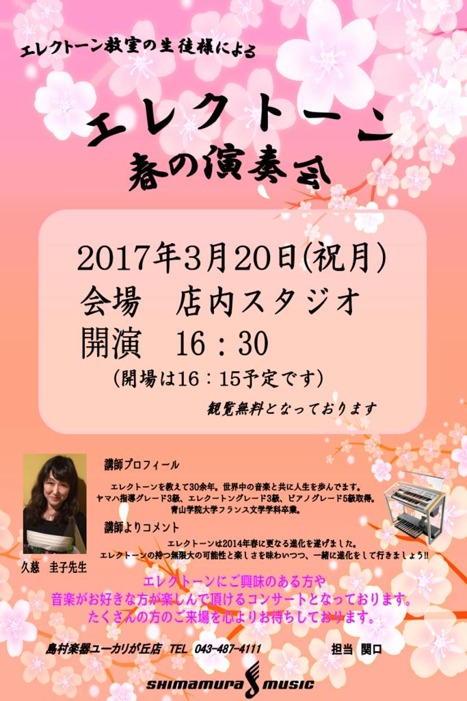 f:id:shima_c_yukari:20170306165855p:plain