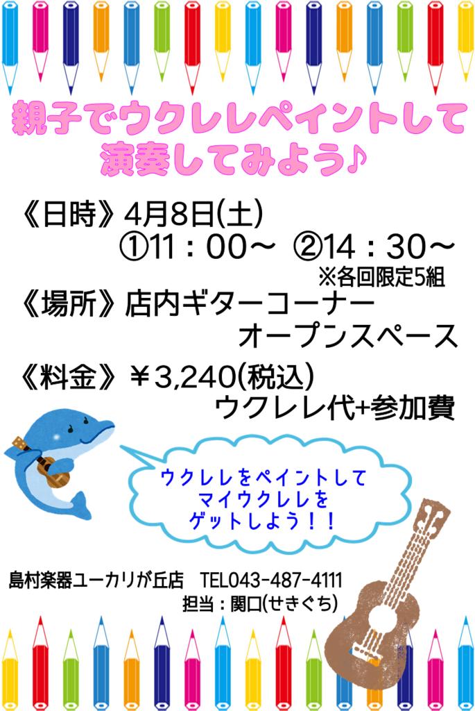 f:id:shima_c_yukari:20170323200648p:plain
