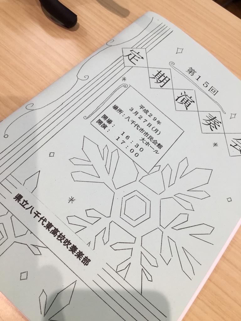 f:id:shima_c_yukari:20170324202330j:plain