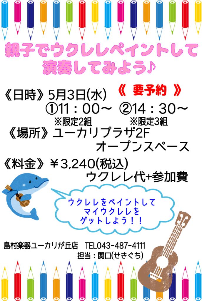 f:id:shima_c_yukari:20170427124306p:plain