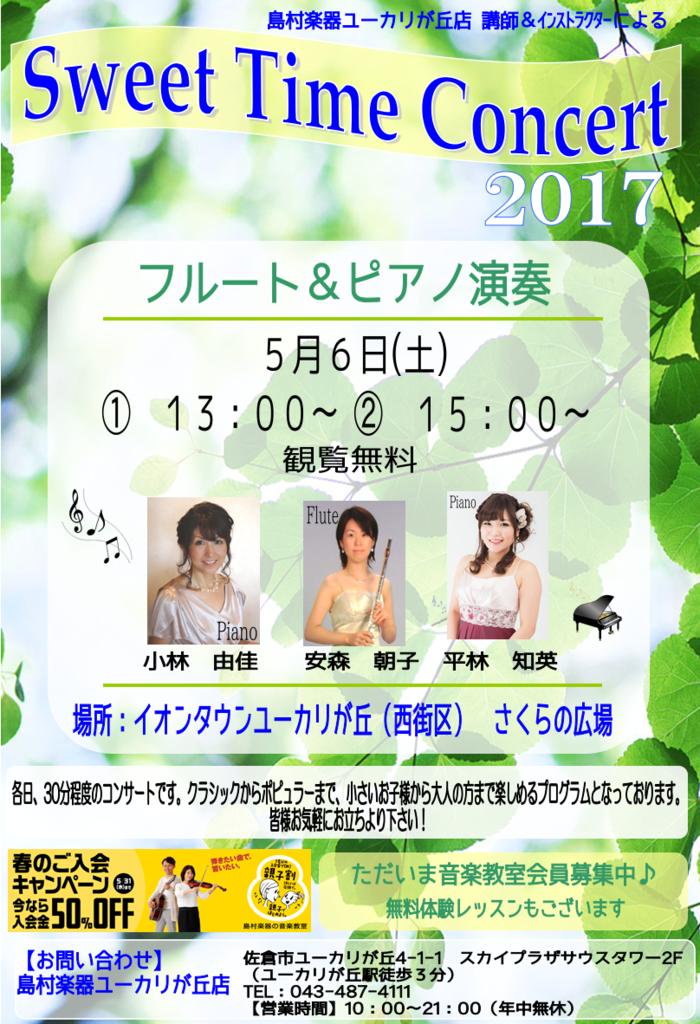 f:id:shima_c_yukari:20170428173336p:plain