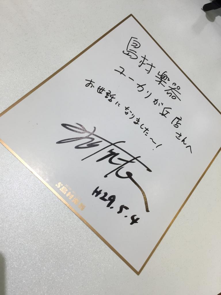 f:id:shima_c_yukari:20170508213735j:plain