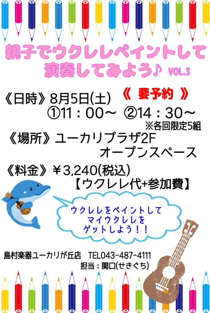 f:id:shima_c_yukari:20170731173117p:plain