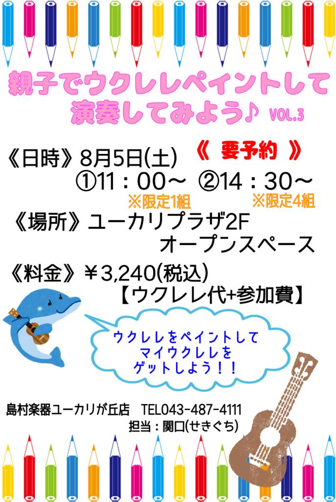f:id:shima_c_yukari:20170804115208p:plain