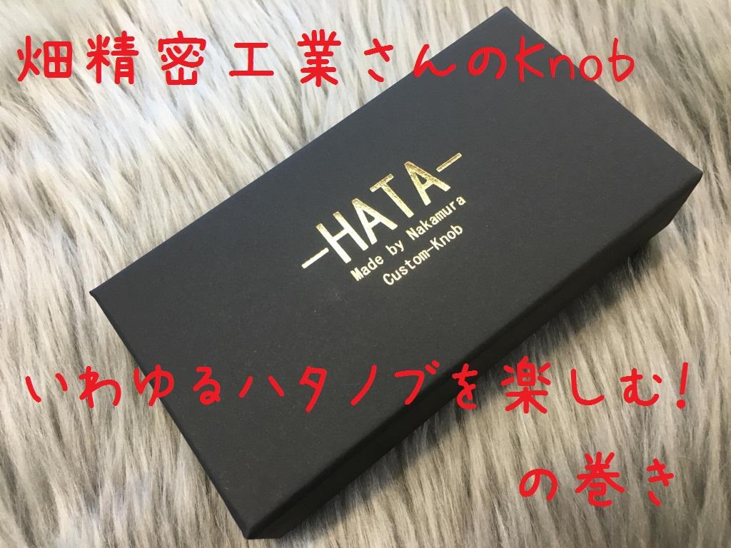 f:id:shima_c_yukari:20170830180650j:plain