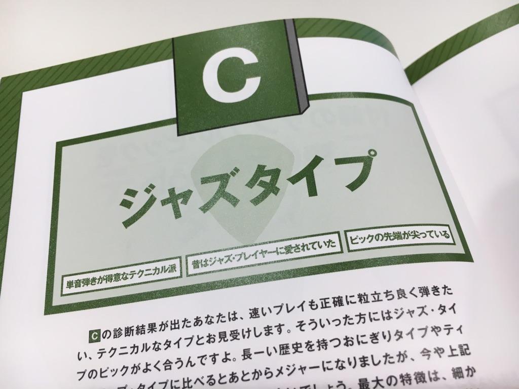 f:id:shima_c_yukari:20171013145523j:plain