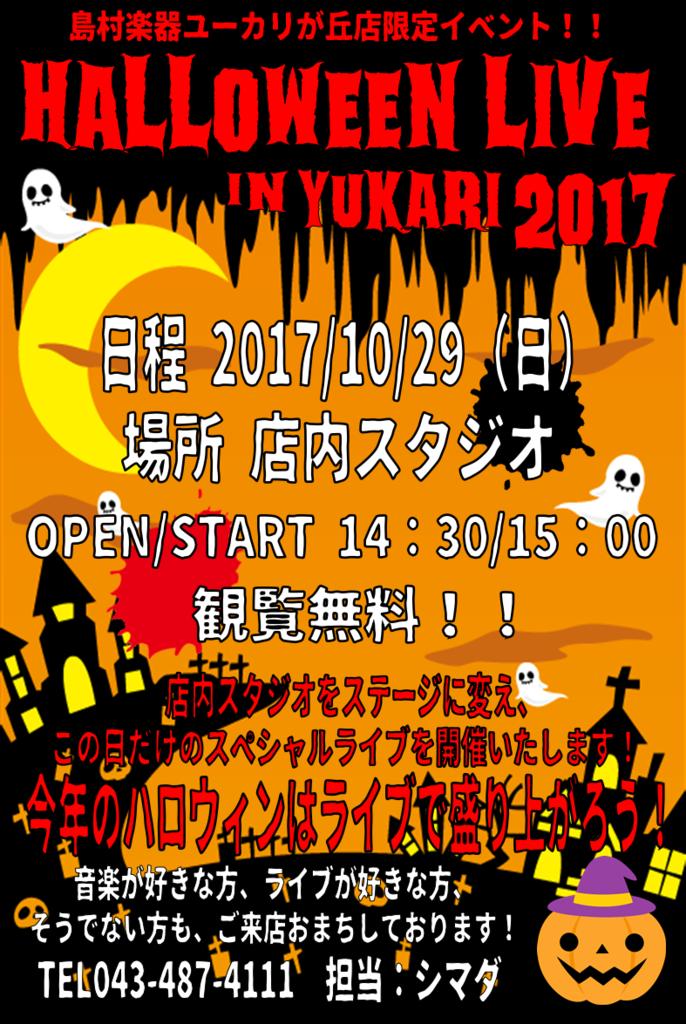 f:id:shima_c_yukari:20171020195037p:plain