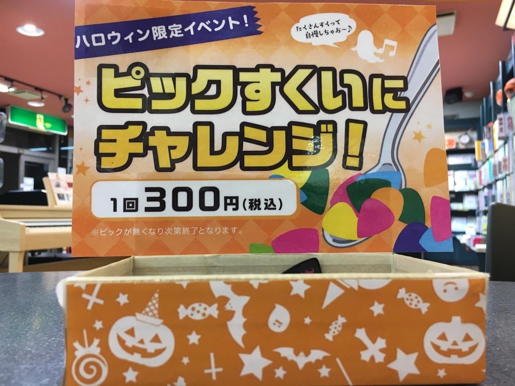 f:id:shima_c_yukari:20171020202344j:plain