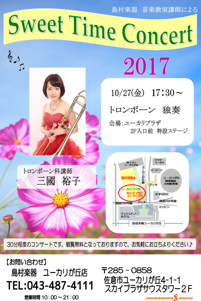 f:id:shima_c_yukari:20171026194203p:plain