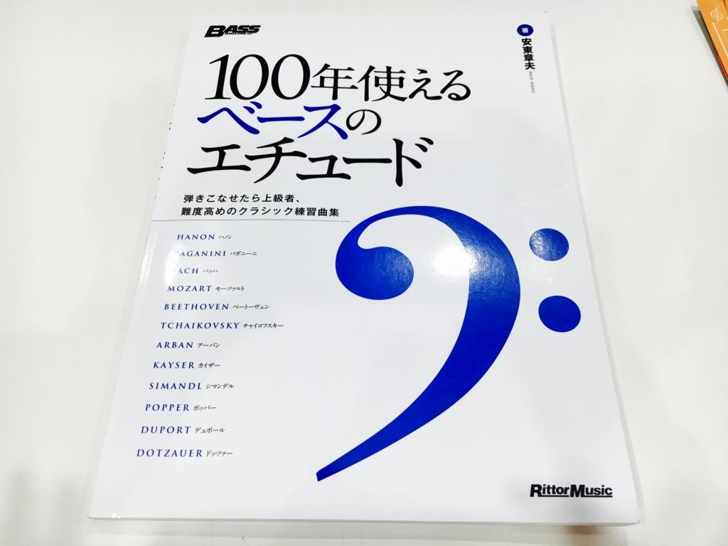 f:id:shima_c_yukari:20180108130852j:plain