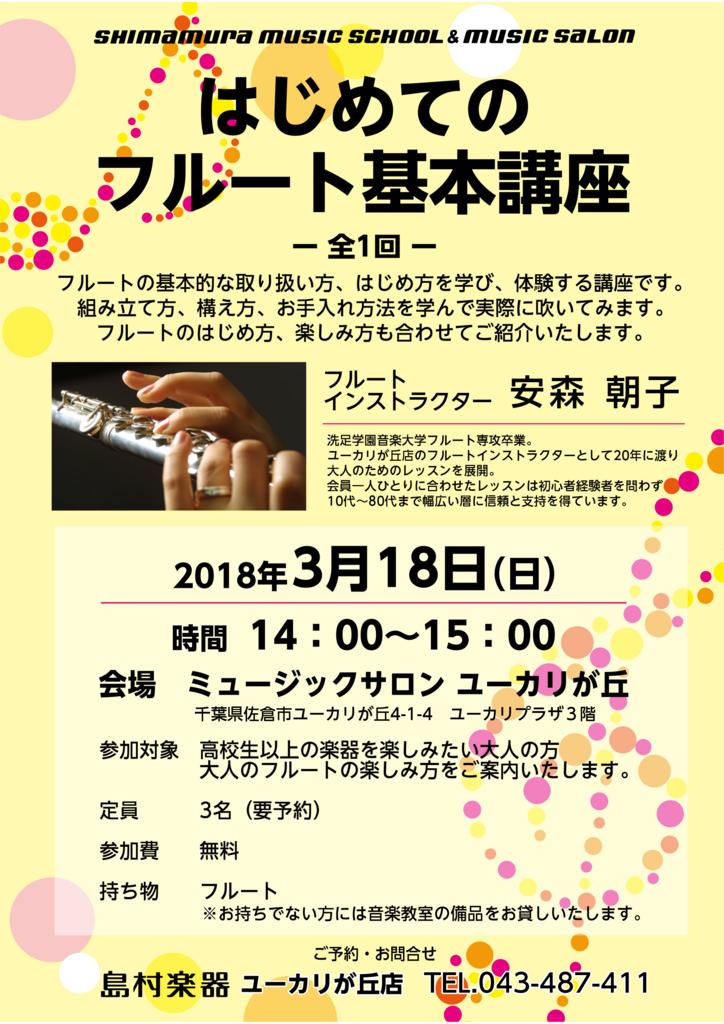 f:id:shima_c_yukari:20180223135426p:plain