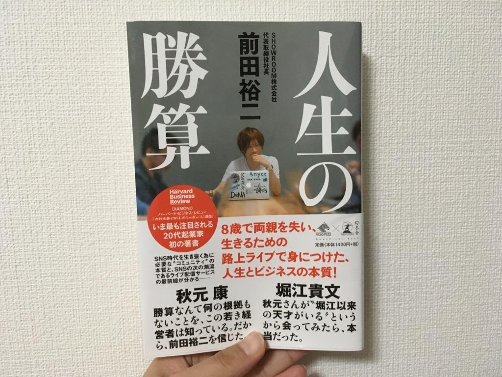 f:id:shimachi122:20180423003335j:plain