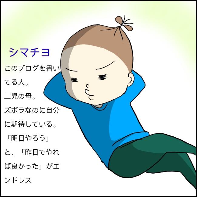 f:id:shimachiyo:20210723003826j:plain
