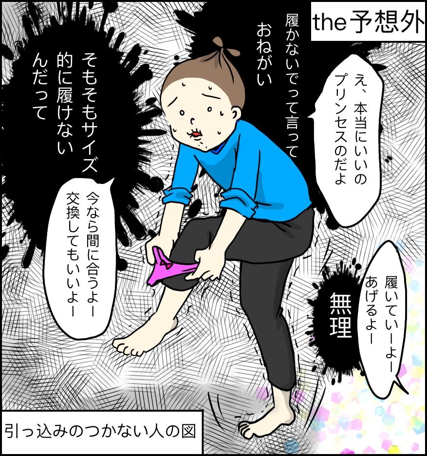 f:id:shimachiyo:20211010005742j:plain