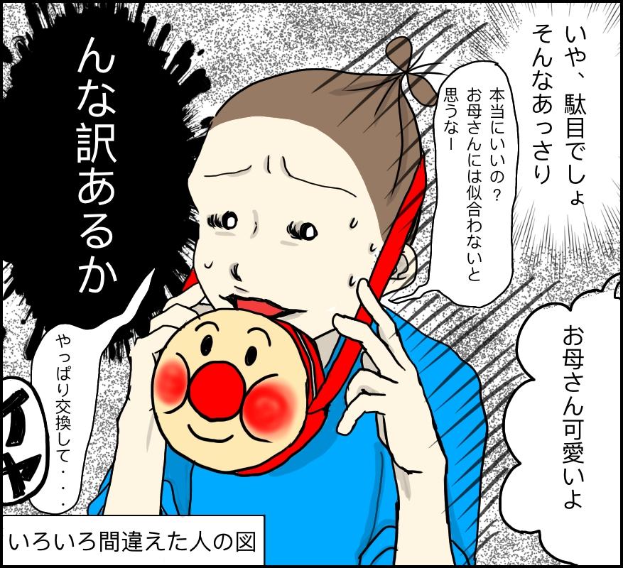 f:id:shimachiyo:20211010005846j:plain