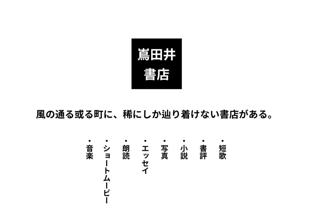 f:id:shimadaishoten:20161106183857j:plain