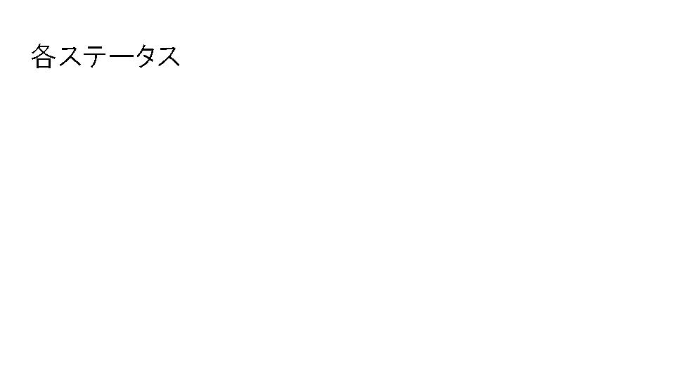 f:id:shimadarui:20170127230255p:plain