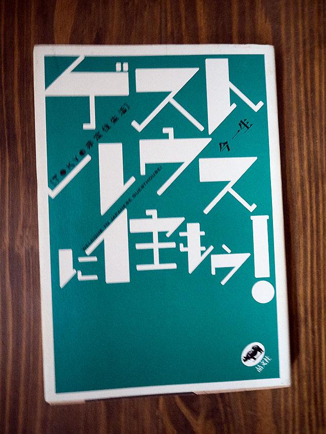 f:id:shimadarui:20170616120641j:plain