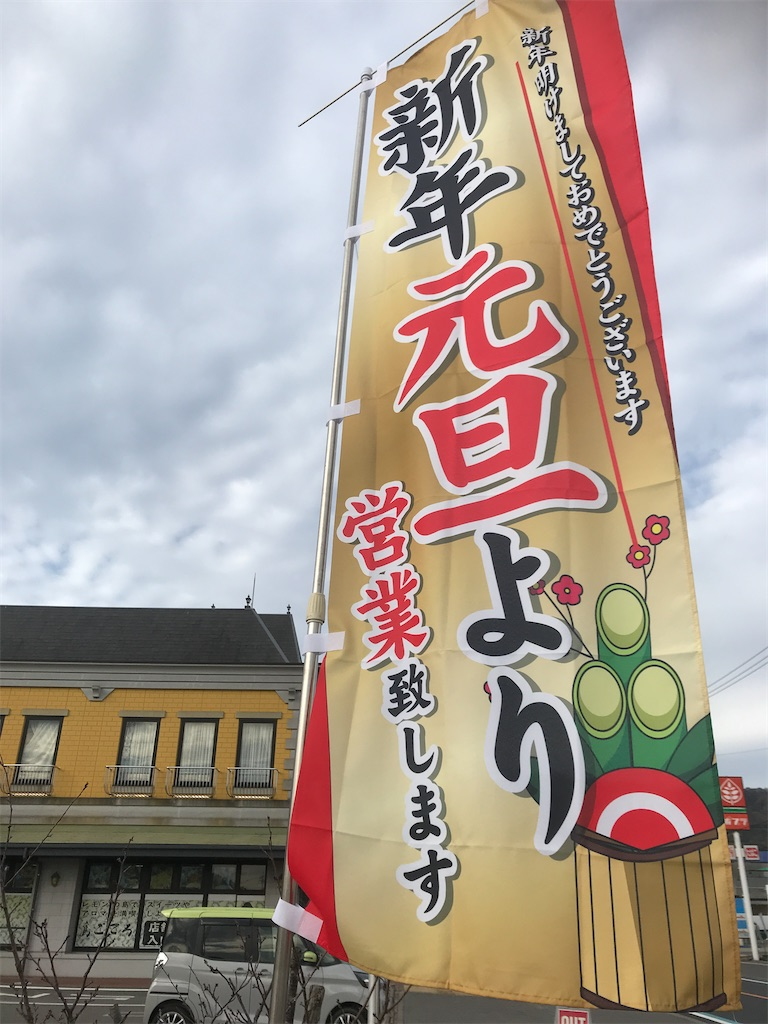 f:id:shimagocoro:20191220203528j:image