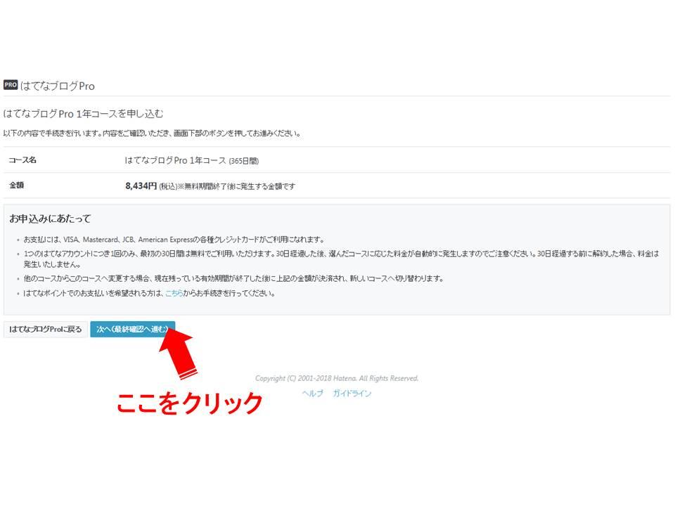 f:id:shimajirou37:20180607222004j:plain