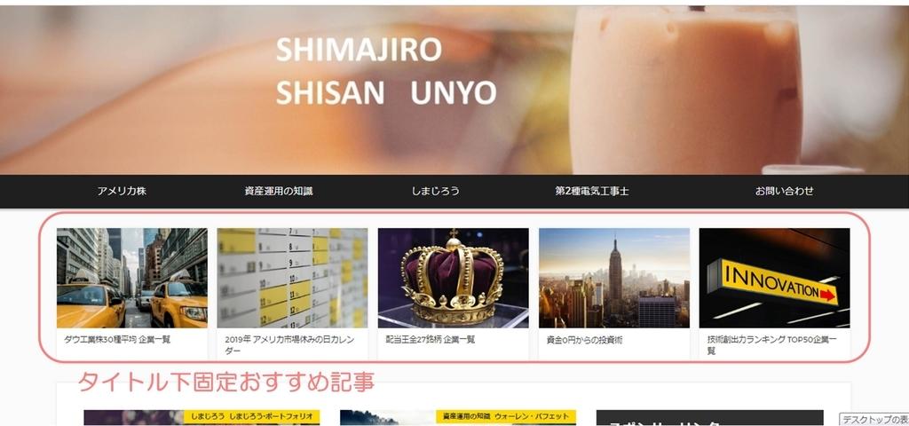 f:id:shimajirou37:20190302213154j:plain