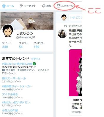 f:id:shimajirou37:20190304222542j:plain