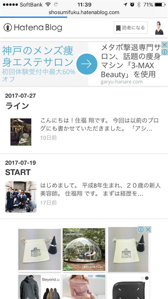 f:id:shimakawadanki:20170806114534p:image