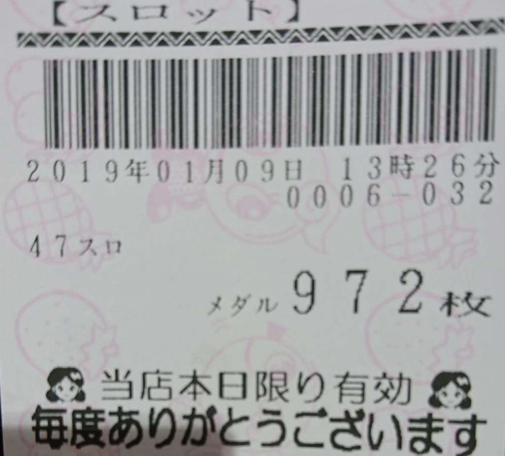 f:id:shimakazu1326:20190110010824p:plain