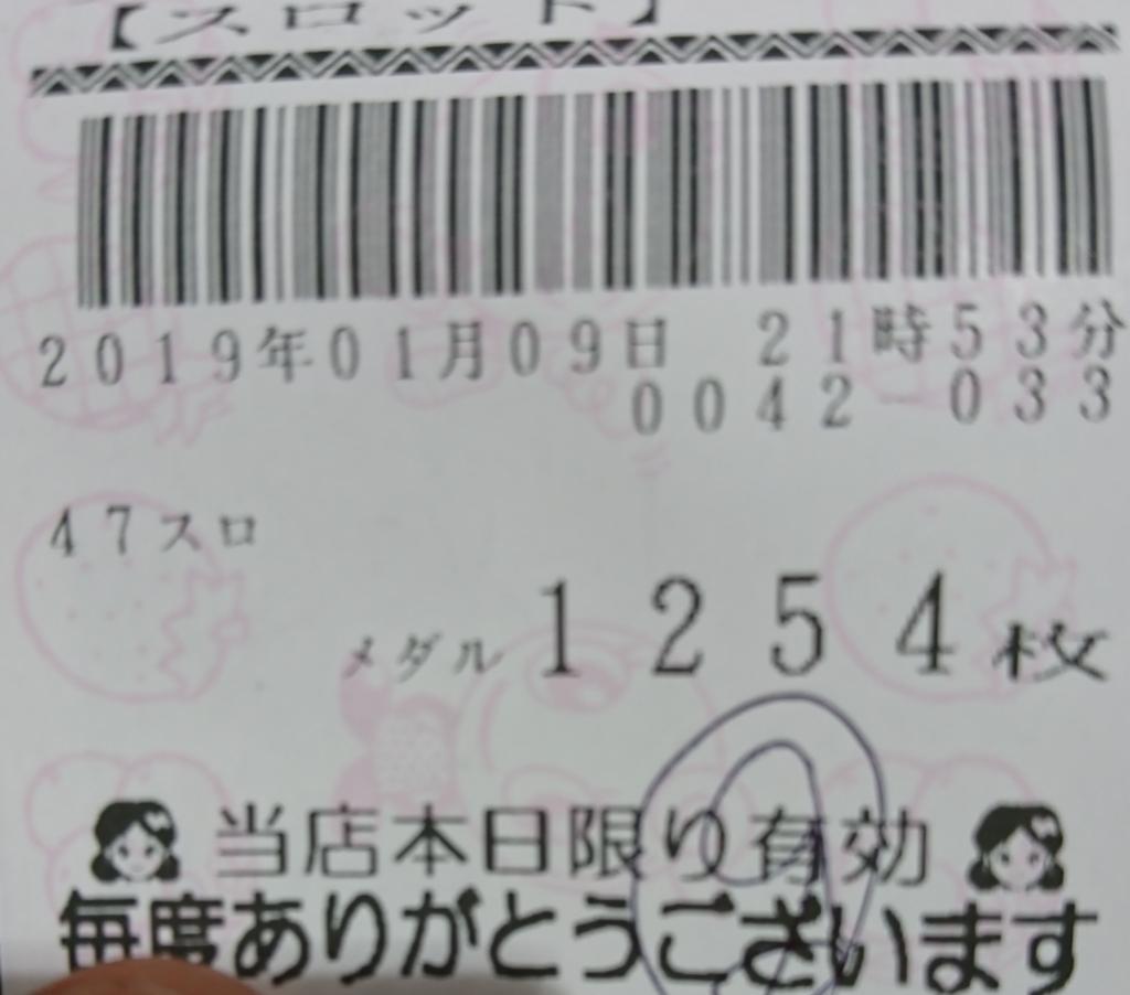 f:id:shimakazu1326:20190111011608p:plain