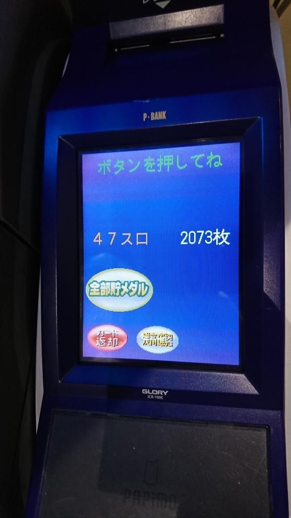f:id:shimakazu1326:20190117215414j:plain