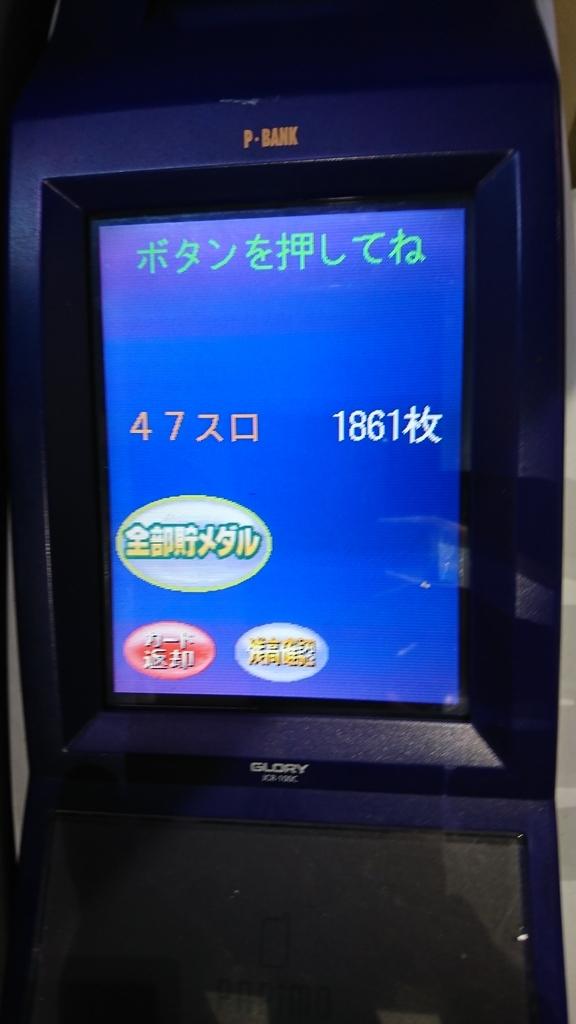 f:id:shimakazu1326:20190123085316j:plain