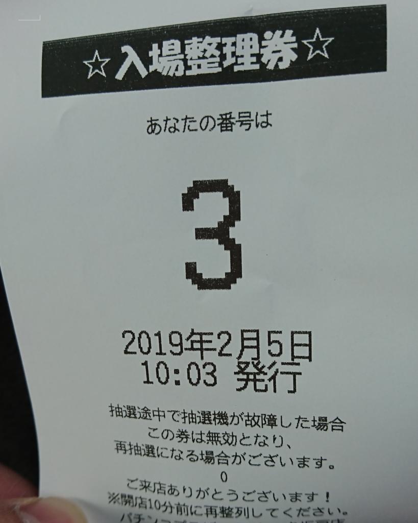 f:id:shimakazu1326:20190205154046p:plain