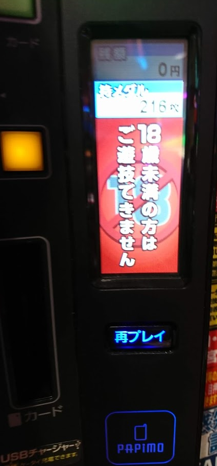 f:id:shimakazu1326:20190308231950p:plain