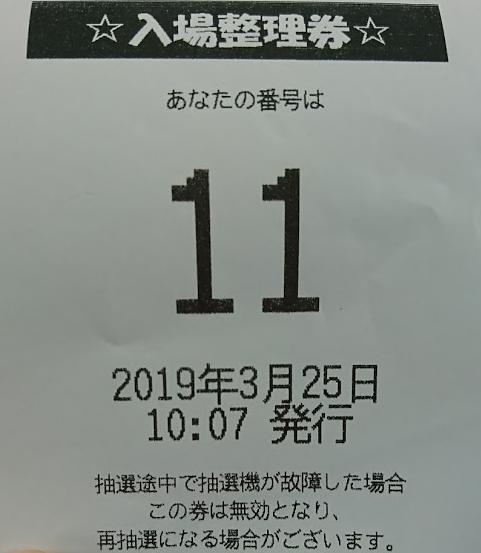 f:id:shimakazu1326:20190326204227p:plain