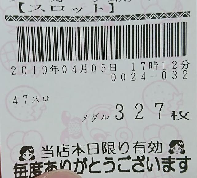 f:id:shimakazu1326:20190407083426p:plain