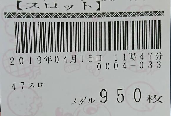 f:id:shimakazu1326:20190417002048p:plain