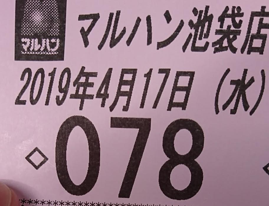 f:id:shimakazu1326:20190419111133p:plain