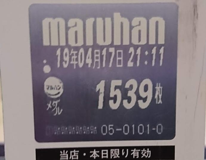 f:id:shimakazu1326:20190422074901p:plain