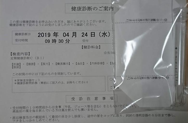f:id:shimakazu1326:20190424000604p:plain