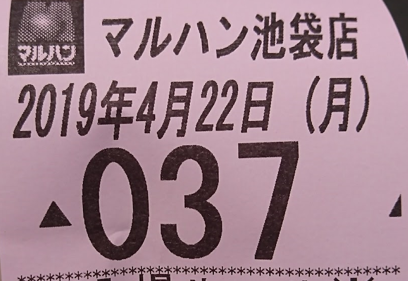 f:id:shimakazu1326:20190424183646p:plain