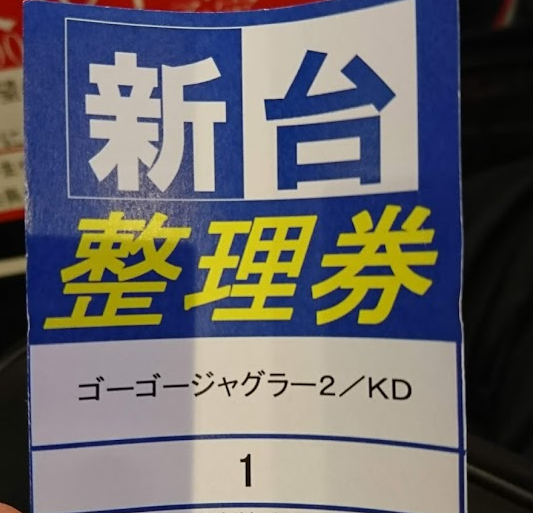 f:id:shimakazu1326:20190425081357p:plain