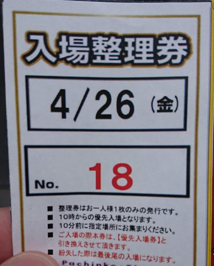 f:id:shimakazu1326:20190427202747p:plain