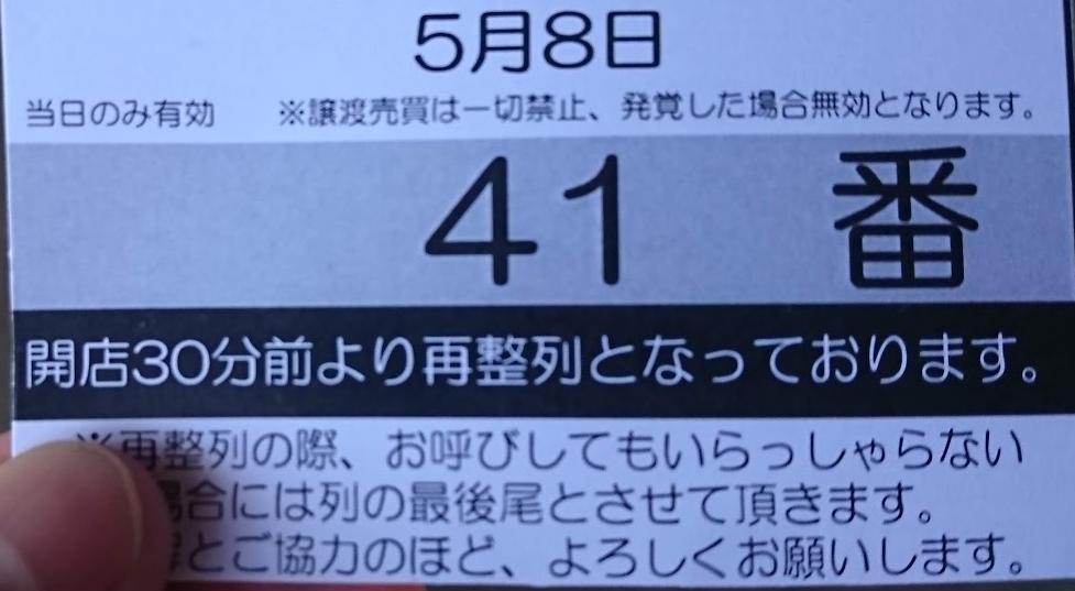 f:id:shimakazu1326:20190509195925p:plain